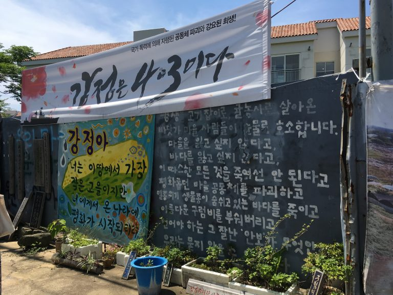 image of jeju protest exhibit