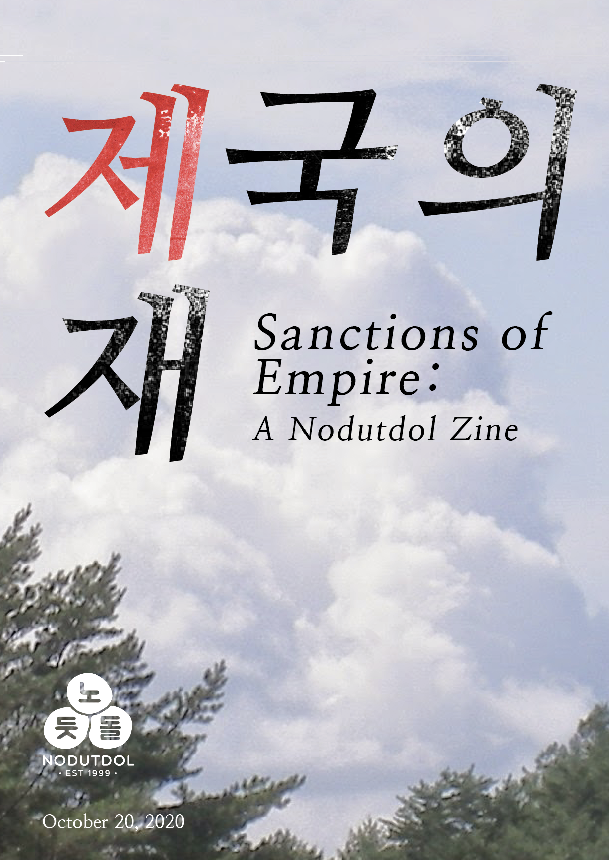 제국의 제재 Sanctions of Empire, A Nodutdol Zine